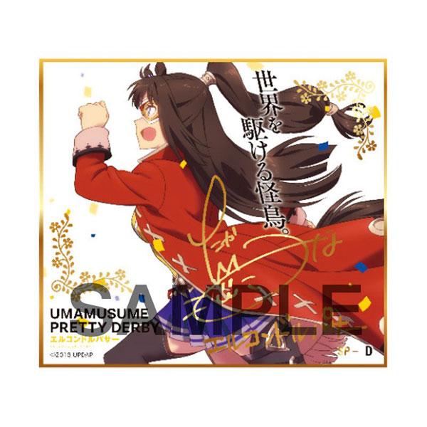 【再販】ウマ娘『ウマ娘 プリティーダービー トレーディングmini色紙』10個入りBOX-014