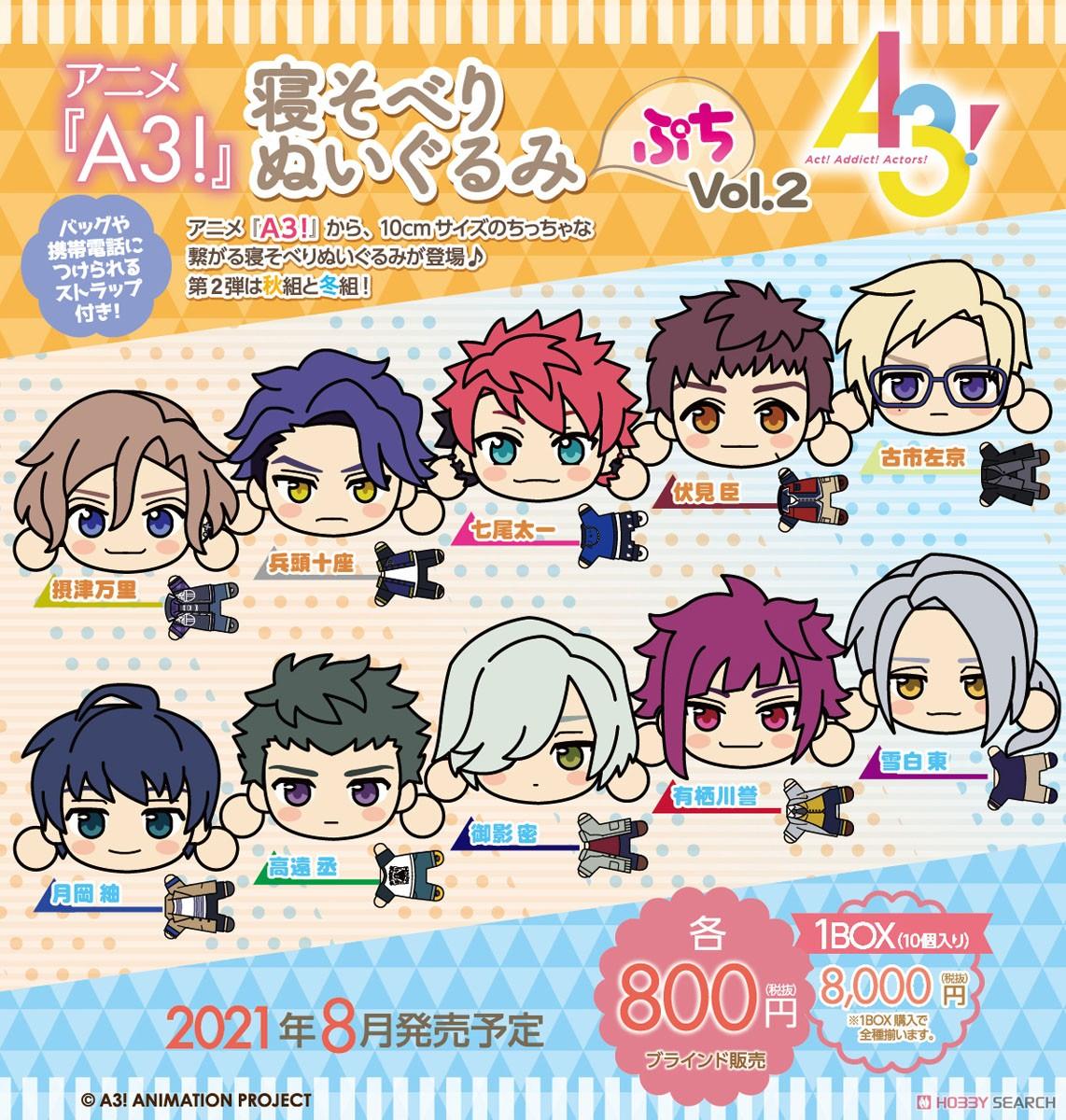 『A3! 寝そべりぬいぐるみ ぷち Vol.2』10個入りBOX-012