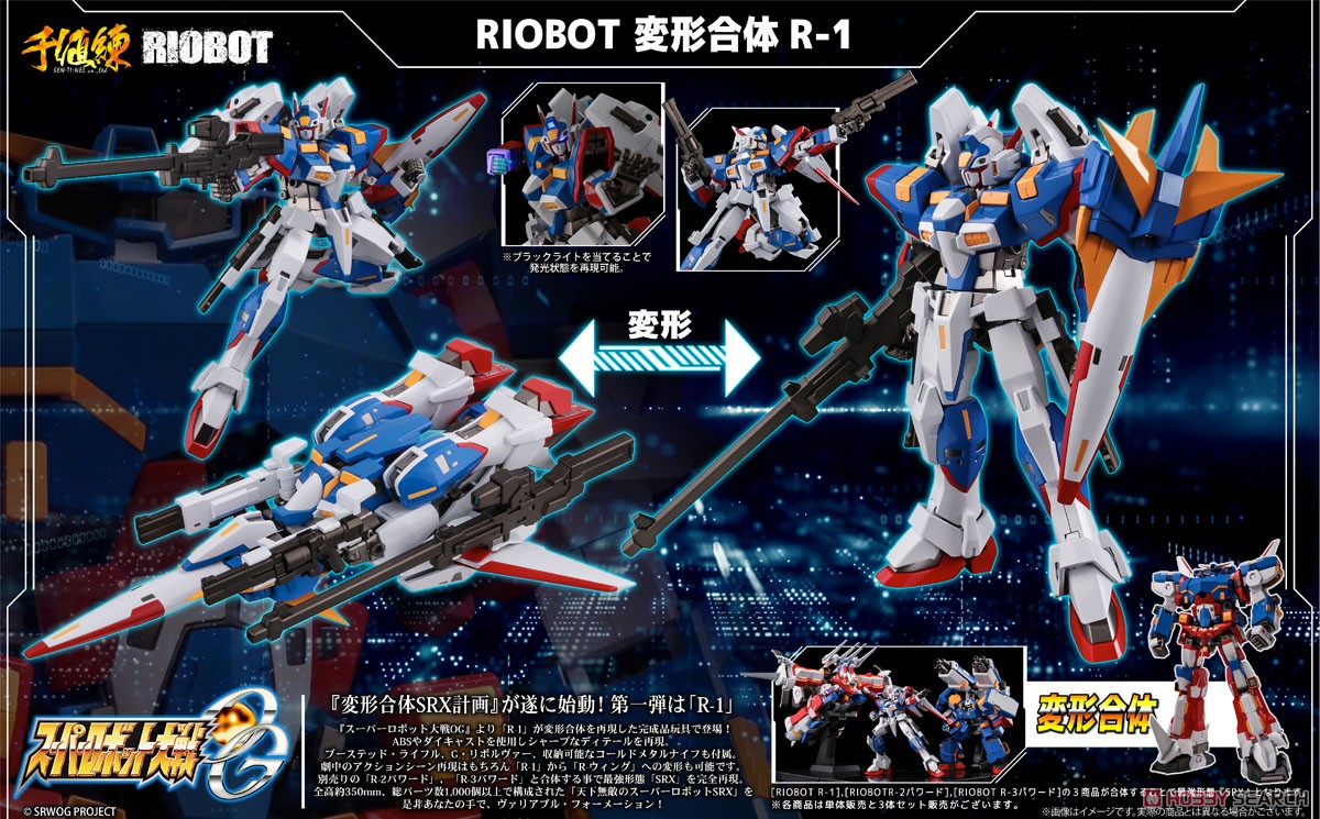 RIOBOT『変形合体 R-1』スーパーロボット大戦OG 可変合体フィギュア-015