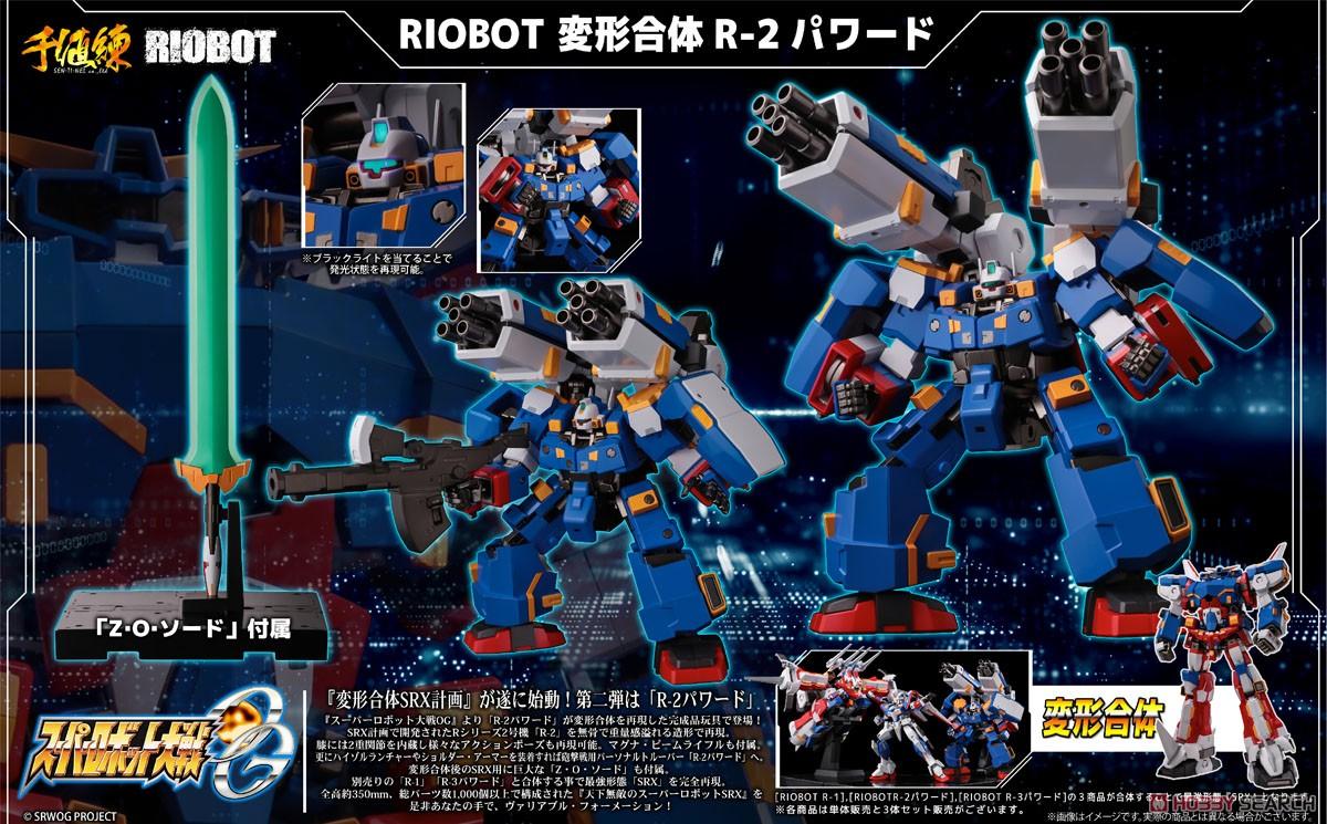 RIOBOT『変形合体 R-1』スーパーロボット大戦OG 可変合体フィギュア-027
