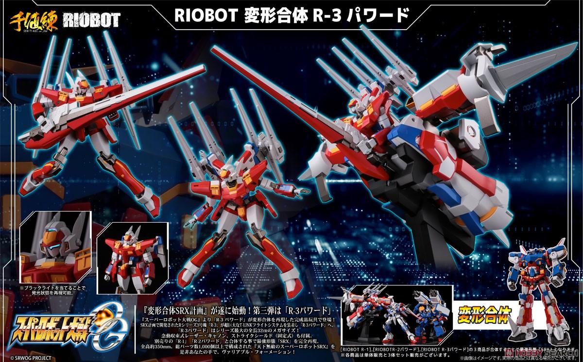RIOBOT『変形合体 R-1』スーパーロボット大戦OG 可変合体フィギュア-039