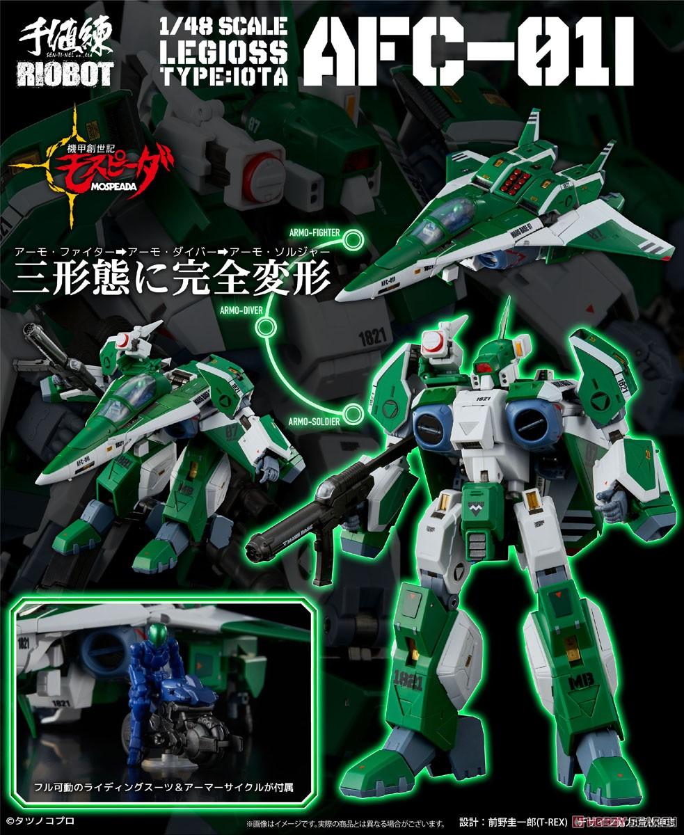 RIOBOT『AFC-01I レギオス・イオタ』機甲創世記モスピーダ 1/48 可変可動フィギュア-017