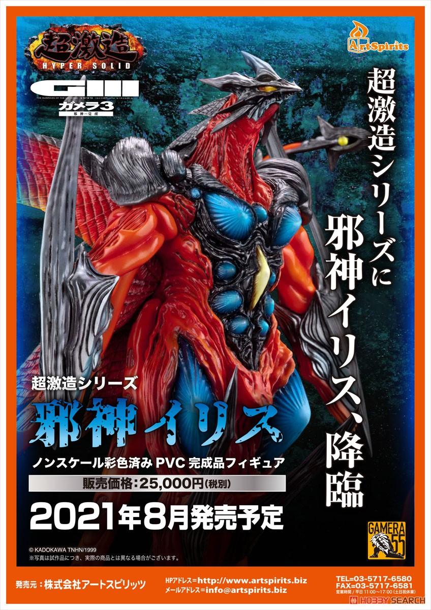 超激造シリーズ『邪神イリス』ガメラ3 邪神〈イリス〉覚醒 完成品フィギュア-013