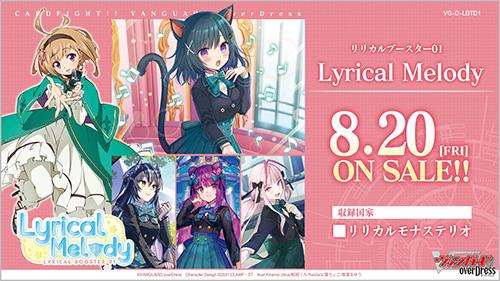カードファイト!! ヴァンガード overDress『リリカルブースター第1弾 Lyrical Melody(リリカルメロディ)』16パック入りBOX