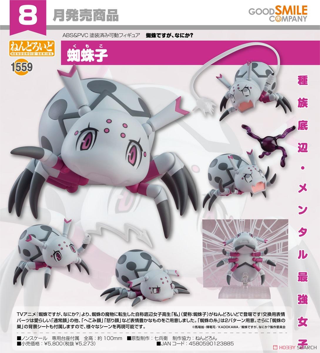 ねんどろいど『蜘蛛子』蜘蛛ですが、なにか? デフォルメ可動フィギュア-007