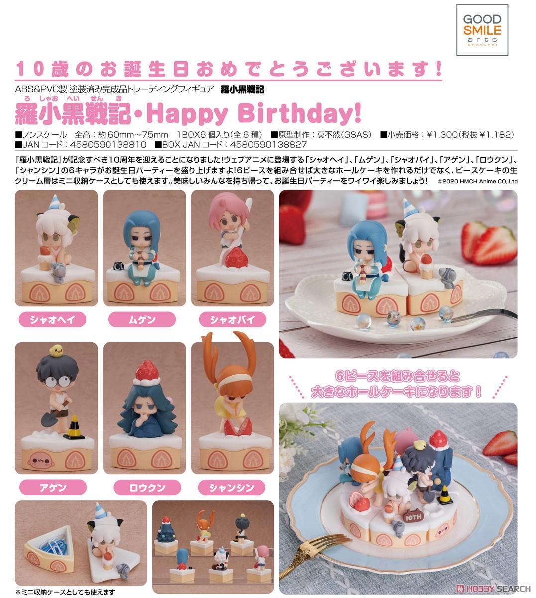 ロシャオヘイセンキ『羅小黒戦記・Happy Birthday!』トレーディングフィギュア 6個入りBOX-010