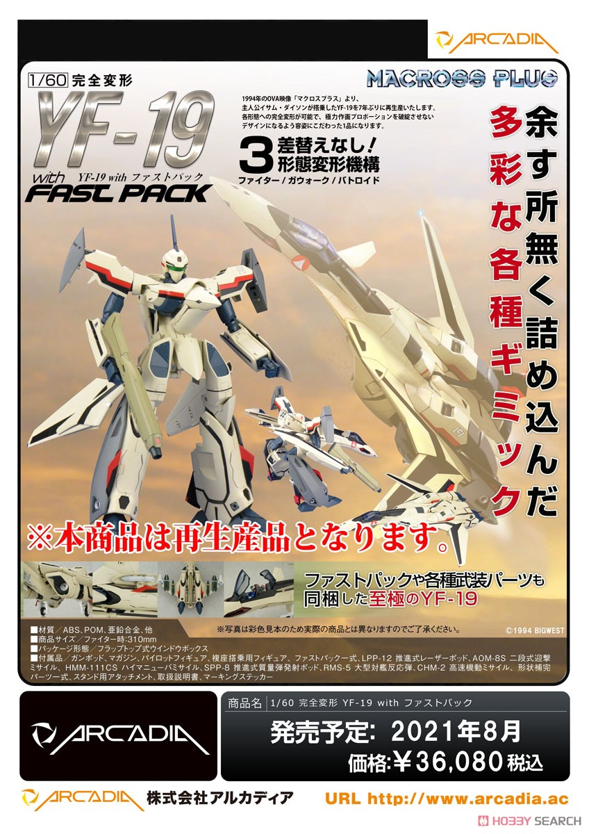 マクロスプラス『完全変形 YF-19 with ファストパック』1/60 可変可動フィギュア-012