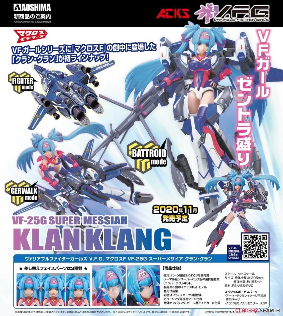 【再販】ACKS V.F.G.『VF-25G スーパーメサイア クラン・クラン』マクロスF プラモデル-021