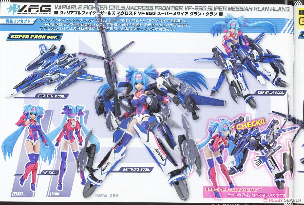 【再販】ACKS V.F.G.『VF-25G スーパーメサイア クラン・クラン』マクロスF プラモデル-031