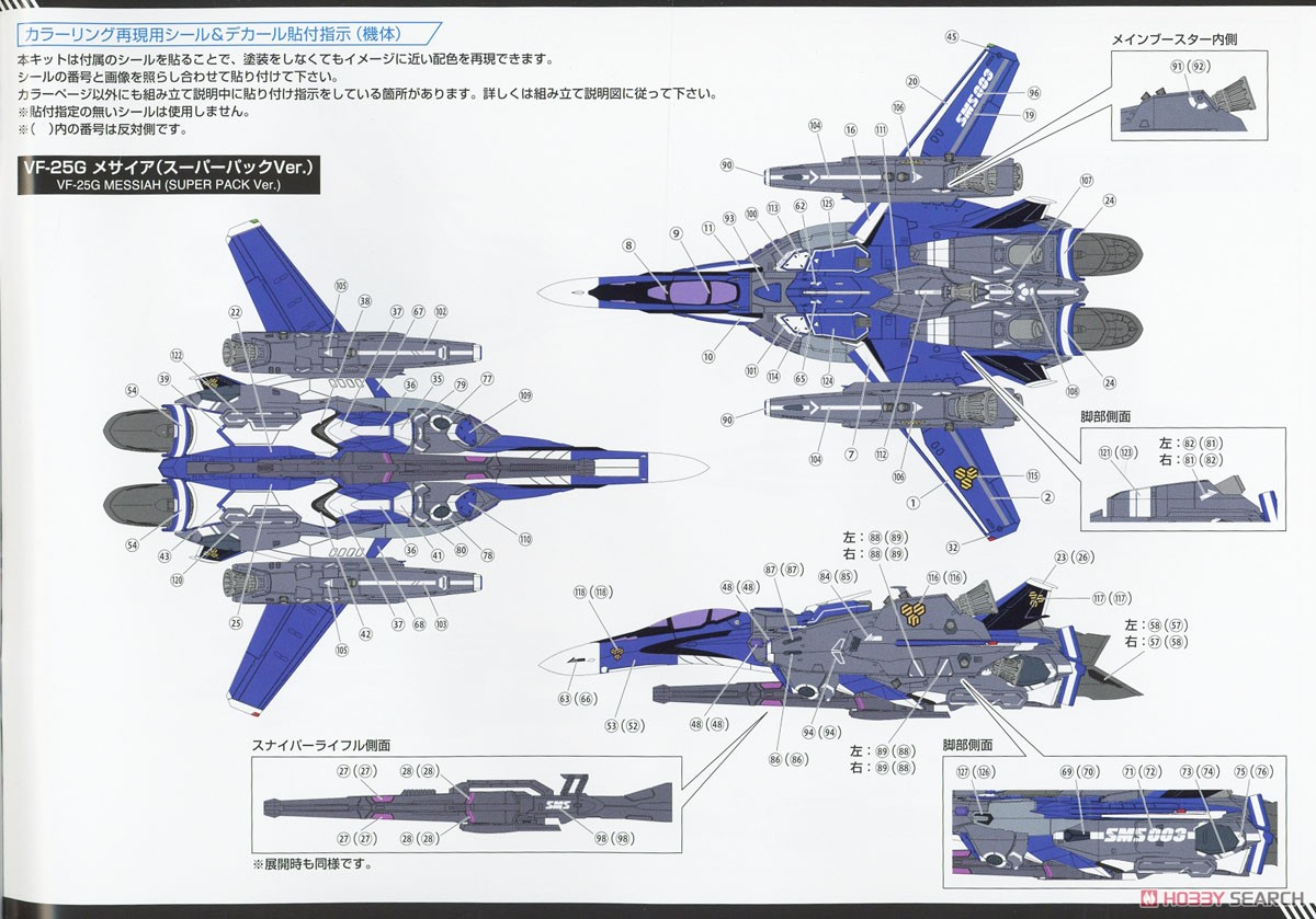 【再販】ACKS V.F.G.『VF-25G スーパーメサイア クラン・クラン』マクロスF プラモデル-033