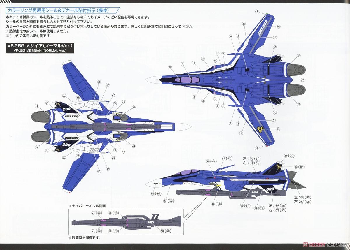 【再販】ACKS V.F.G.『VF-25G スーパーメサイア クラン・クラン』マクロスF プラモデル-034