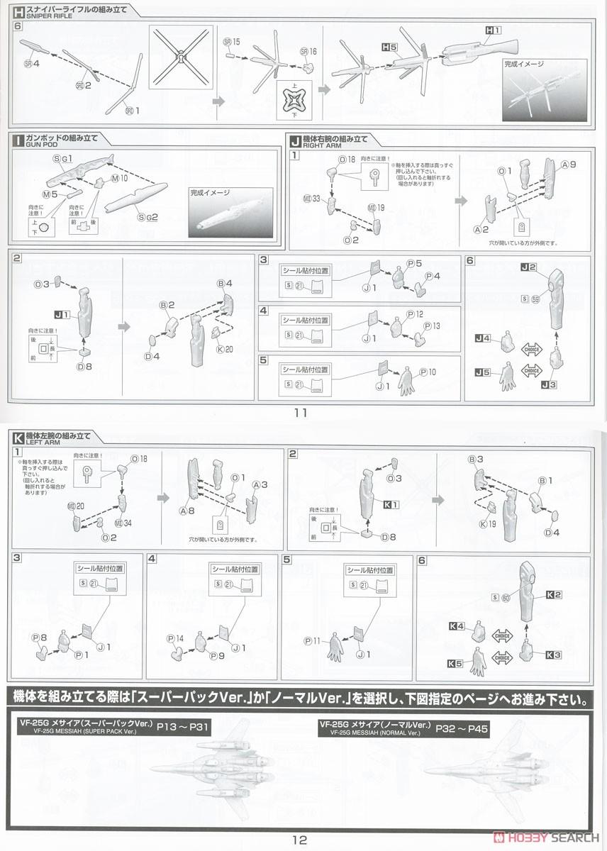 【再販】ACKS V.F.G.『VF-25G スーパーメサイア クラン・クラン』マクロスF プラモデル-038