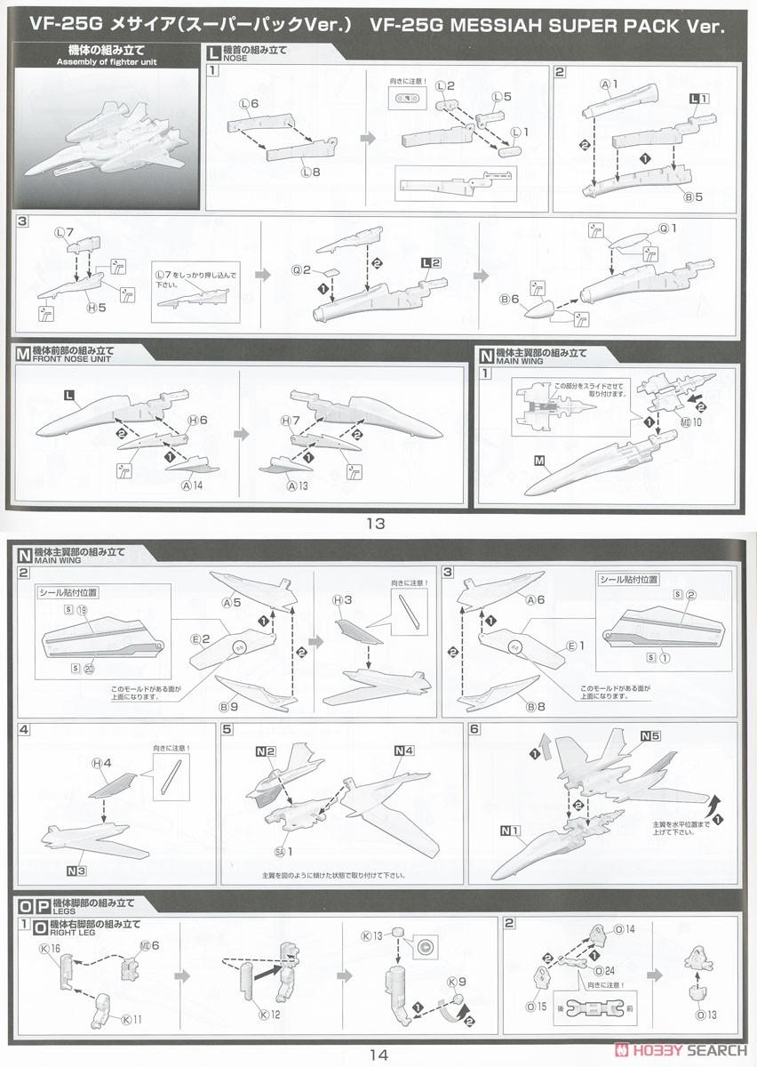【再販】ACKS V.F.G.『VF-25G スーパーメサイア クラン・クラン』マクロスF プラモデル-039