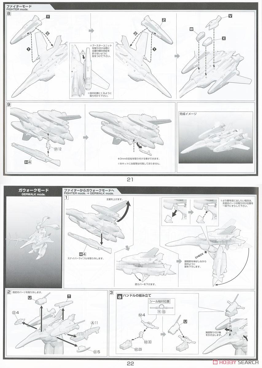 【再販】ACKS V.F.G.『VF-25G スーパーメサイア クラン・クラン』マクロスF プラモデル-043