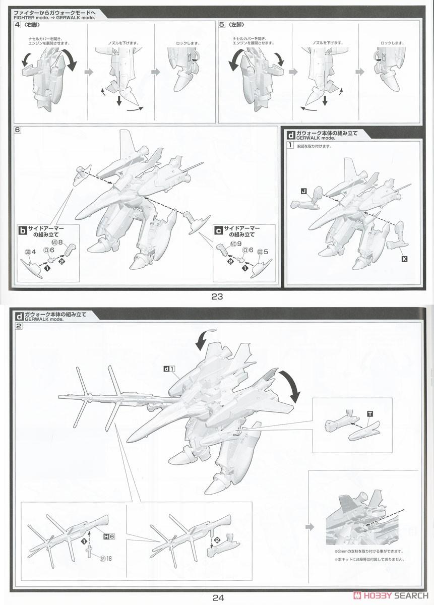 【再販】ACKS V.F.G.『VF-25G スーパーメサイア クラン・クラン』マクロスF プラモデル-044