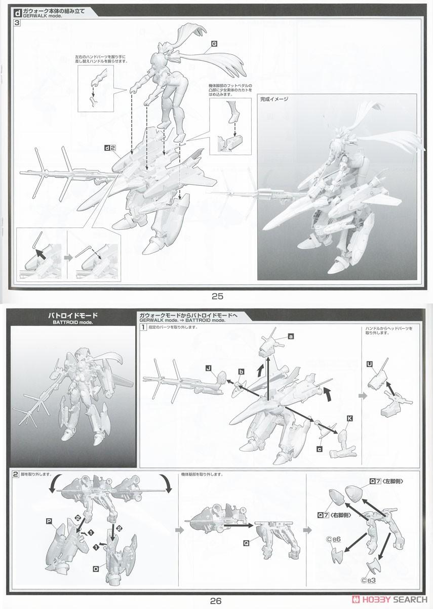 【再販】ACKS V.F.G.『VF-25G スーパーメサイア クラン・クラン』マクロスF プラモデル-045