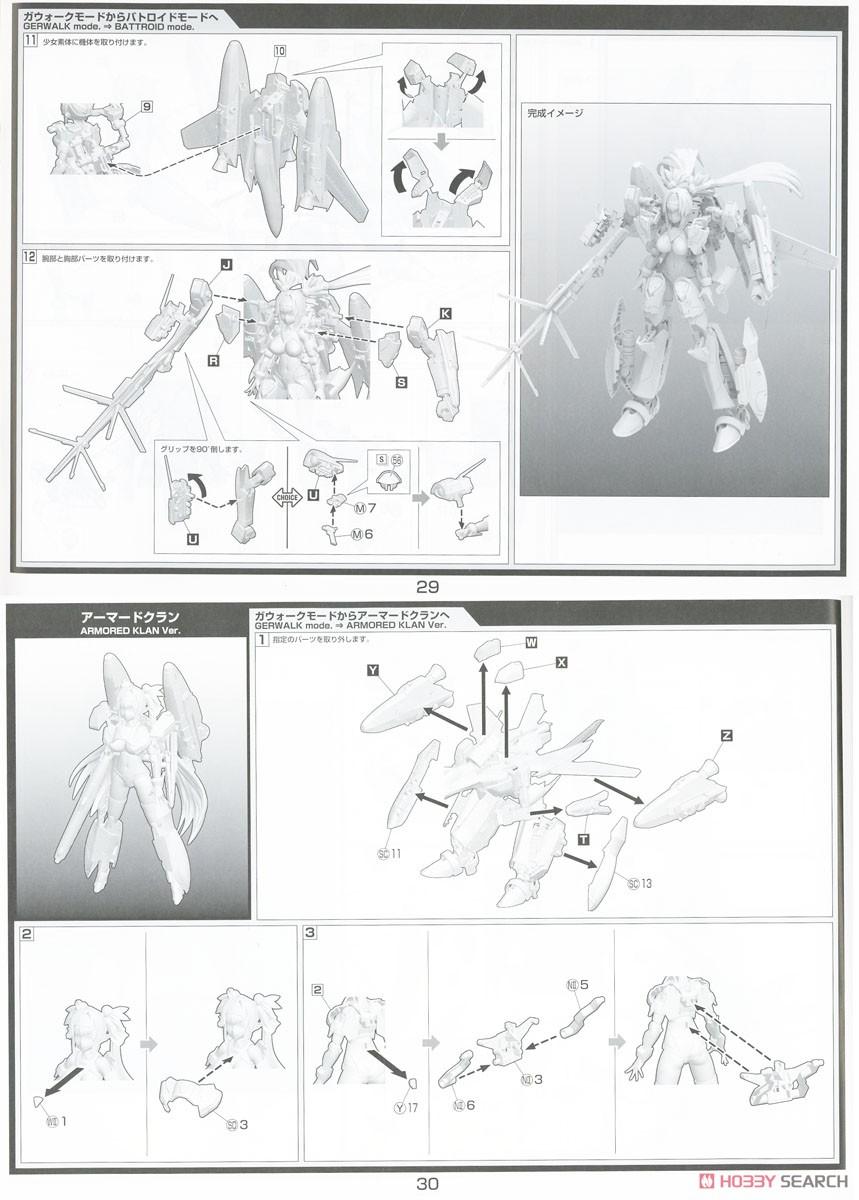 【再販】ACKS V.F.G.『VF-25G スーパーメサイア クラン・クラン』マクロスF プラモデル-047