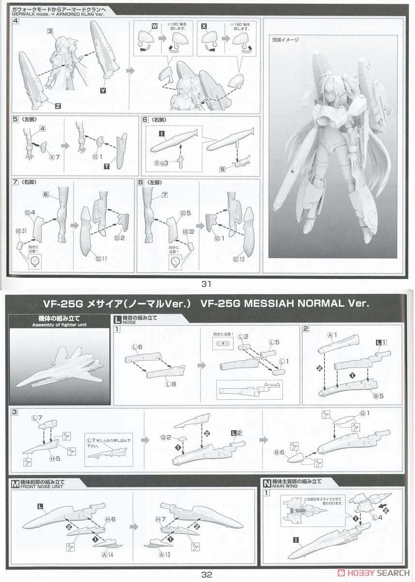 【再販】ACKS V.F.G.『VF-25G スーパーメサイア クラン・クラン』マクロスF プラモデル-048