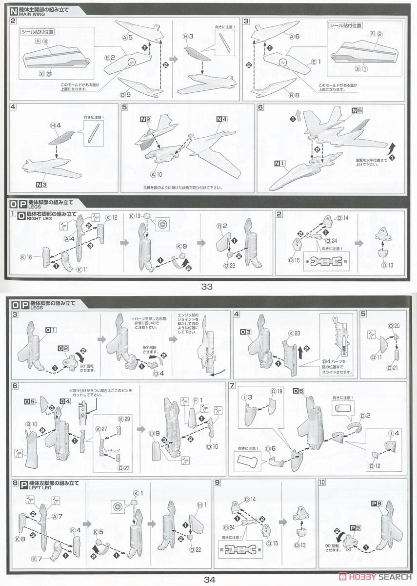 【再販】ACKS V.F.G.『VF-25G スーパーメサイア クラン・クラン』マクロスF プラモデル-049