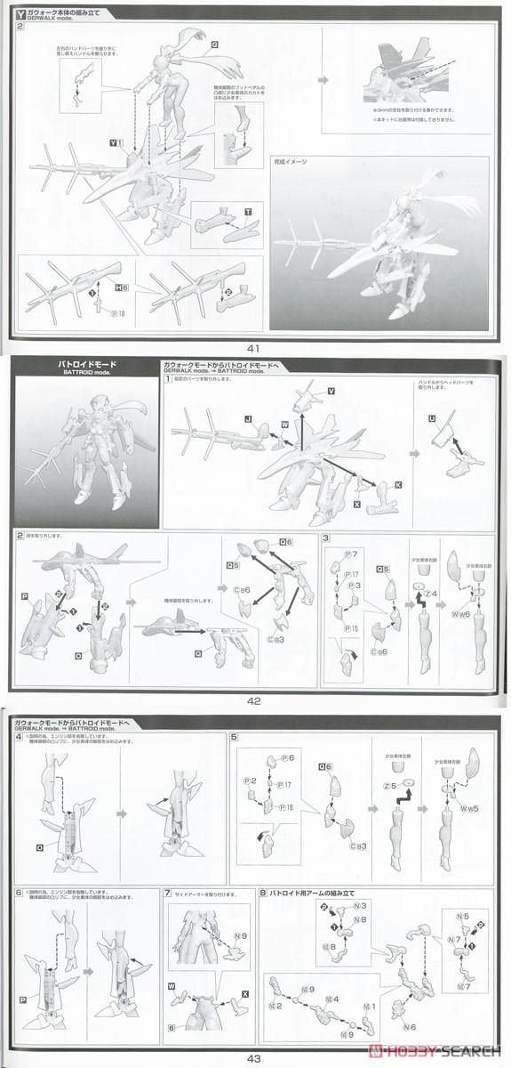 【再販】ACKS V.F.G.『VF-25G スーパーメサイア クラン・クラン』マクロスF プラモデル-053