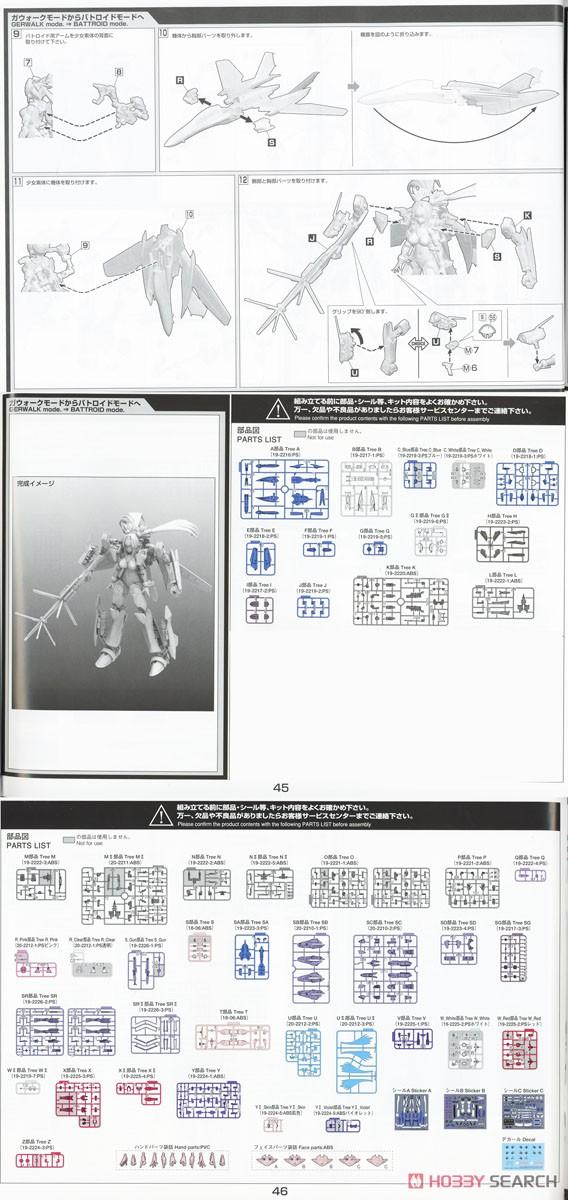 【再販】ACKS V.F.G.『VF-25G スーパーメサイア クラン・クラン』マクロスF プラモデル-054
