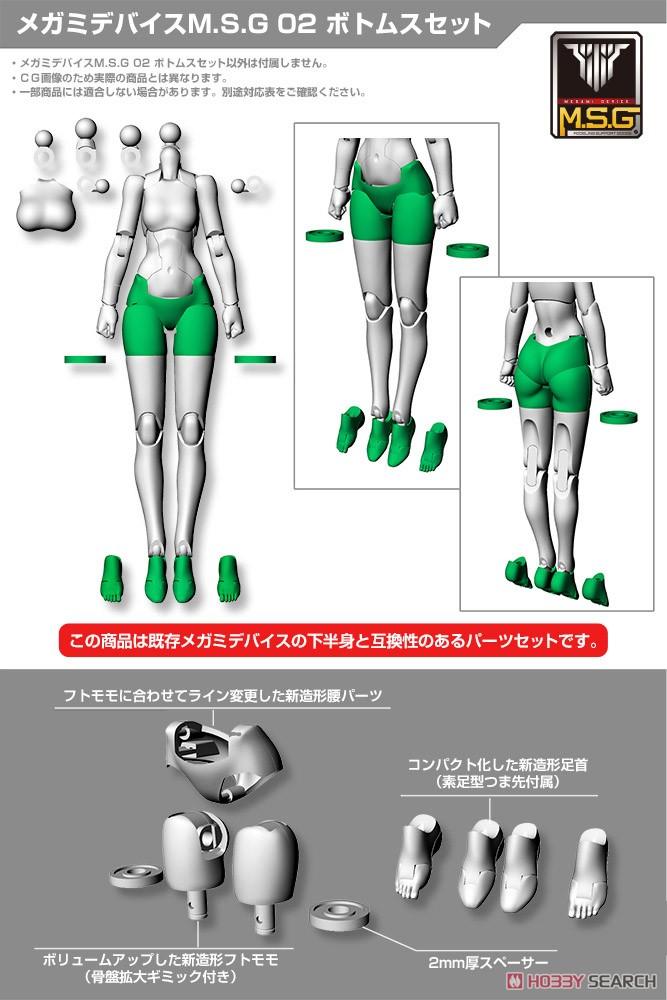 メガミデバイスM.S.G 02『ボトムスセット スキンカラーC』1/1 プラモデル-013
