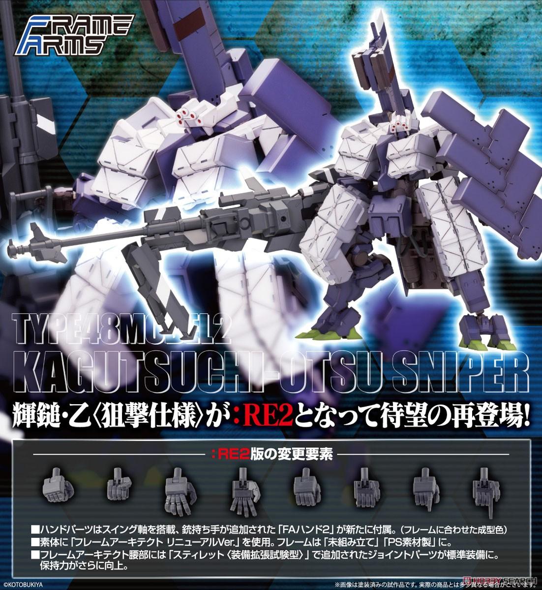 フレームアームズ『四八式二型 輝鎚・乙〈狙撃仕様〉:RE2』1/100 プラモデル-011