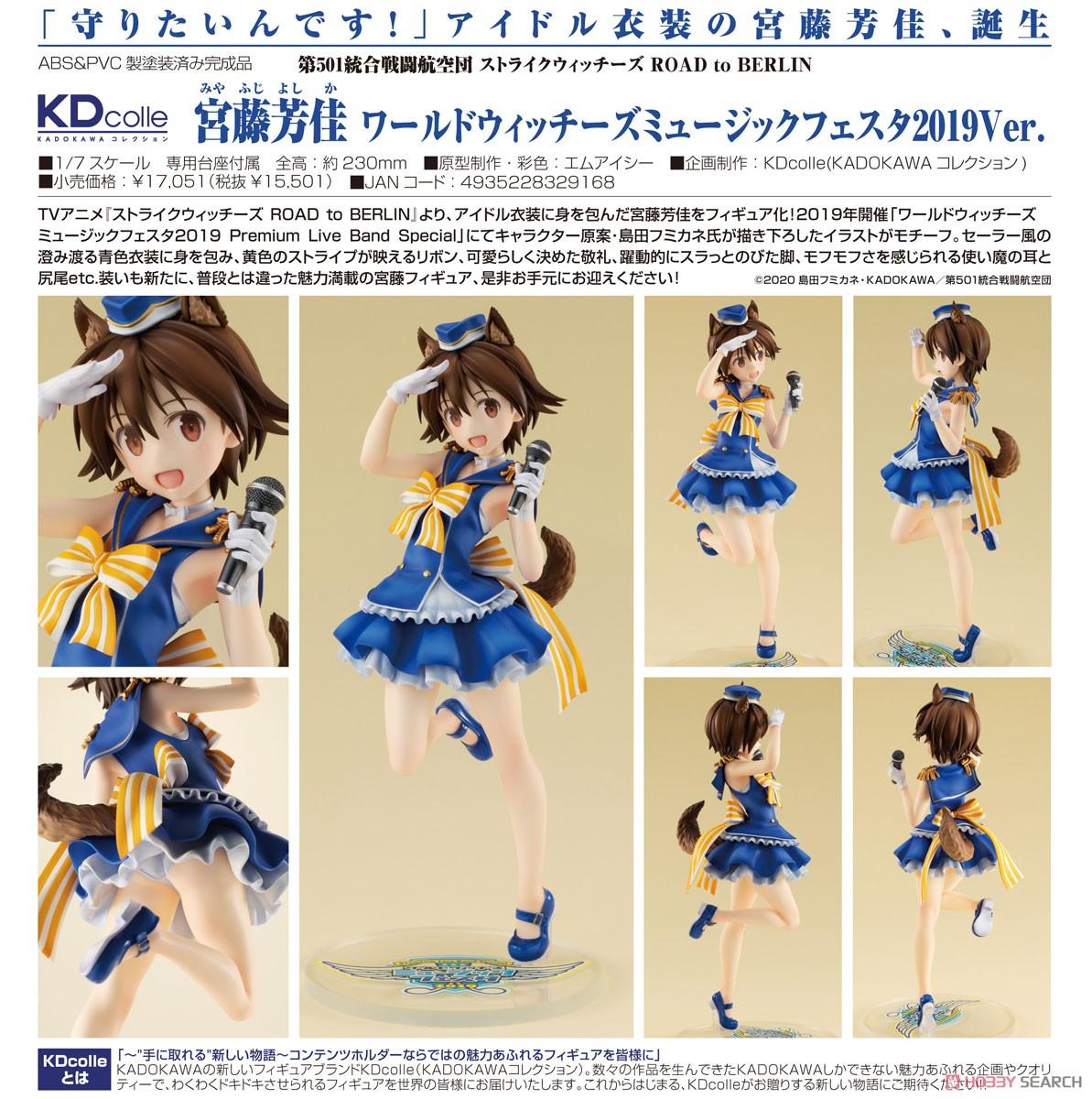 KDcolle『宮藤芳佳 ワールドウィッチーズミュージックフェスタ2019』1/7 美少女フィギュア-009