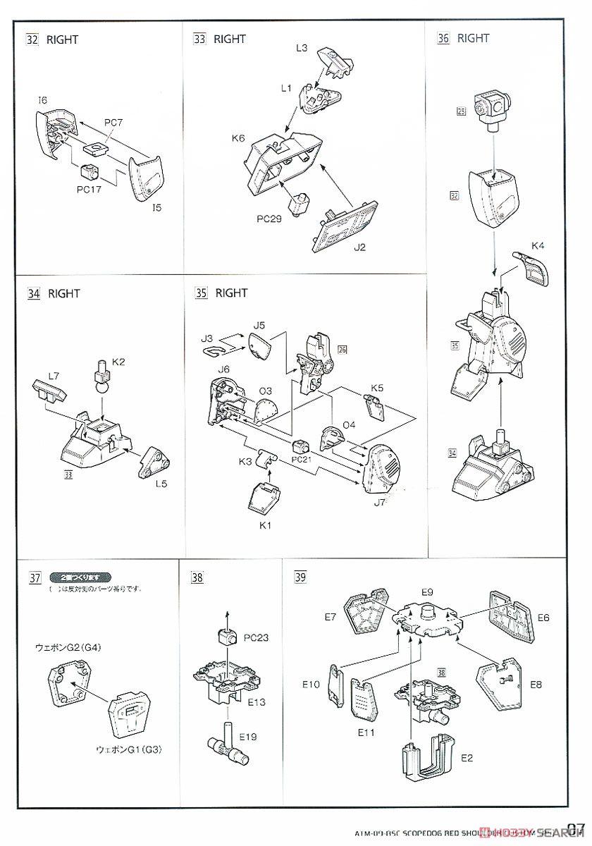 【再販】装甲騎兵ボトムズ『スコープドッグ レッドショルダーカスタム[PS版]』1/35 プラモデル-024