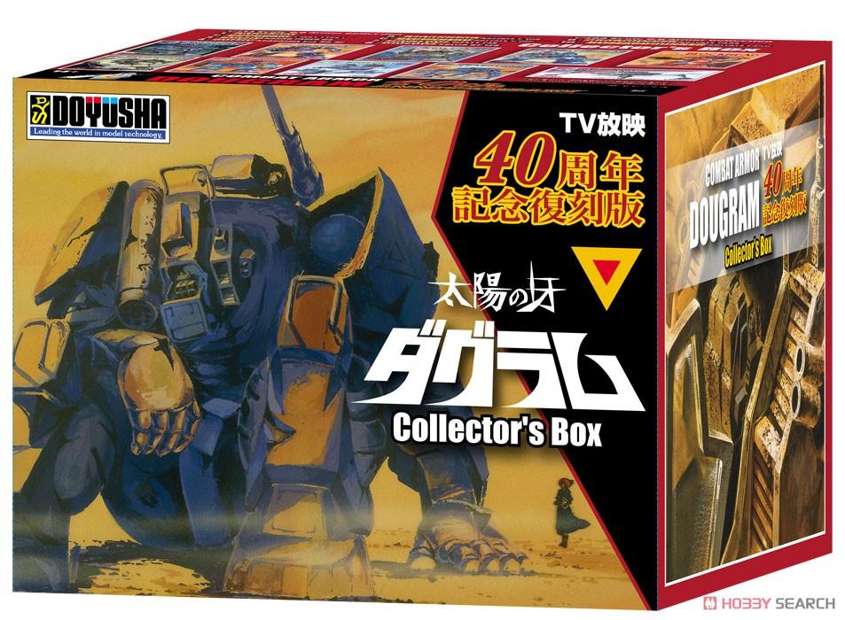 完全復刻版 全10アイテム『太陽の牙ダグラム 40周年記念 コレクターズボックス』プラモデル-001