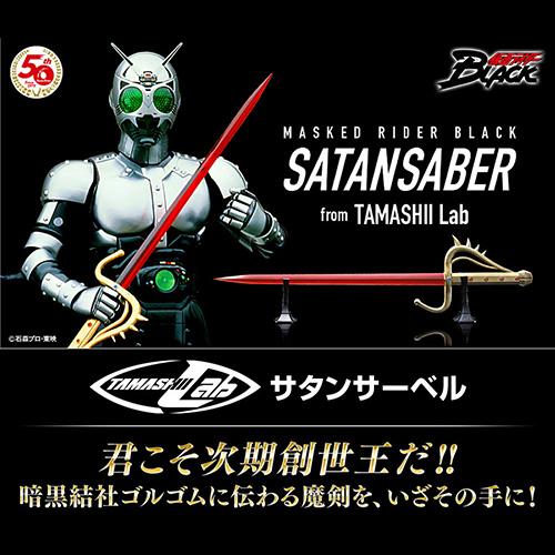【限定販売】仮面ライダーBLACK『TAMASHII Lab サタンサーベル』シャドームーン 変身なりきり