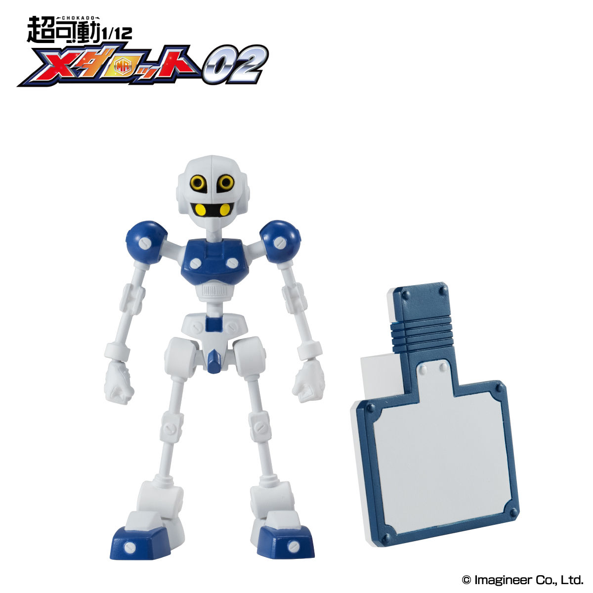 【ガシャポン】メダロット『超可動 1/12 メダロット02』可動フィギュア-007