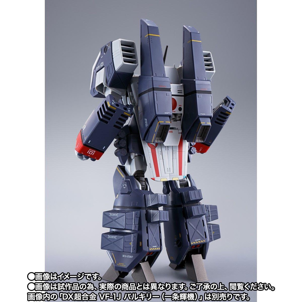 【限定販売】DX超合金『VF-1J対応アーマードパーツセット』超時空要塞マクロス オプションパーツ-003