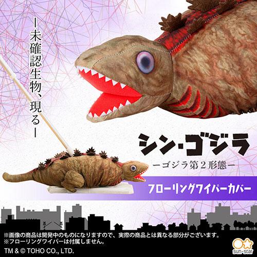 【限定販売】シン・ゴジラ『ゴジラ第2形態 フローリングワイパーカバー』グッズ