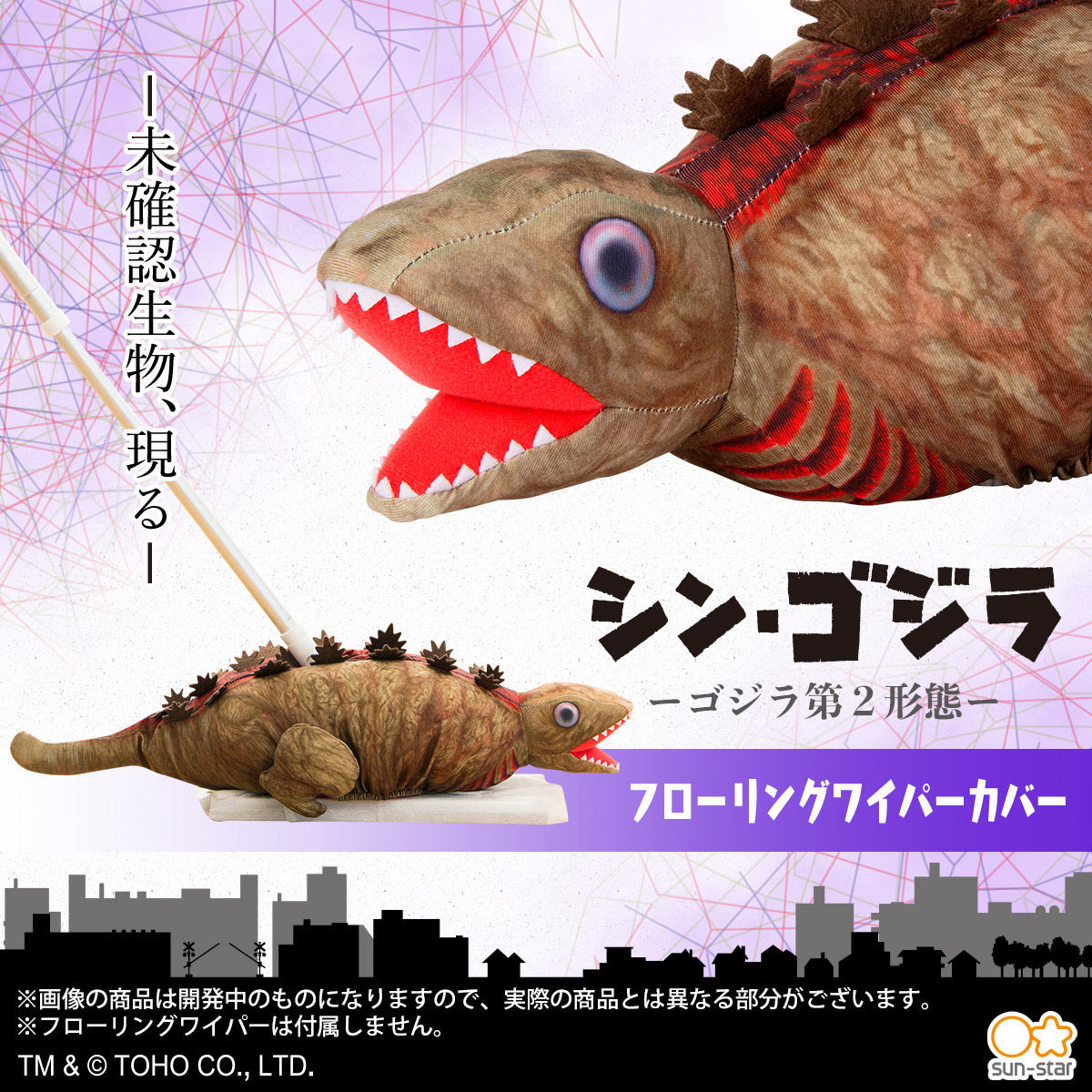 【限定販売】シン・ゴジラ『ゴジラ第2形態 フローリングワイパーカバー』グッズ-001