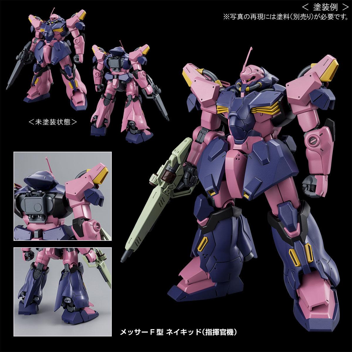 【限定販売】HG 1/144『メッサーF02型』機動戦士ガンダム 閃光のハサウェイ プラモデル-016