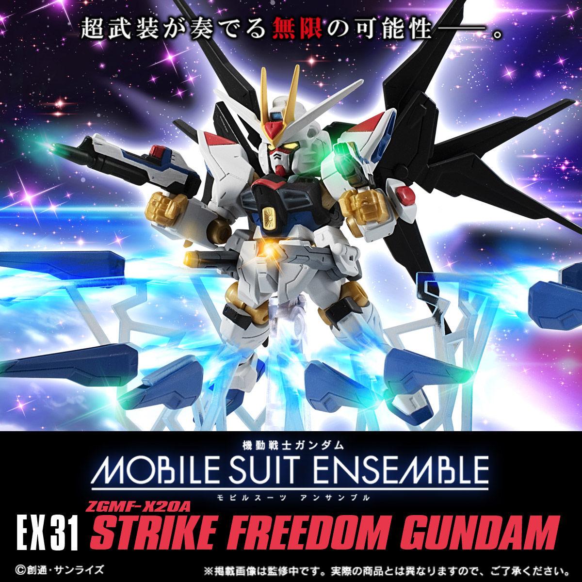 【限定販売】MOBILE SUIT ENSEMBLE『EX31 ストライクフリーダムガンダム』ガンダムSEED DESTINY デフォルメ可動フィギュア-001