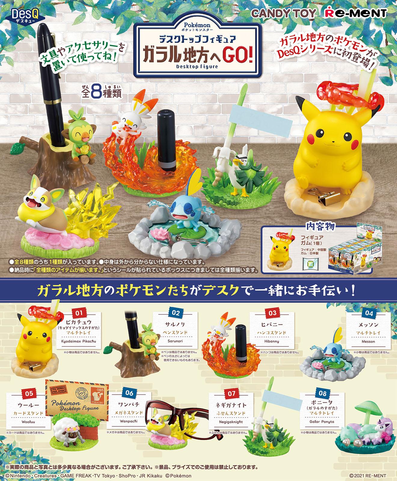 ポケットモンスター『Pokemon DesQ デスクトップフィギュア ガラル地方へGO!』8個入りBOX-001