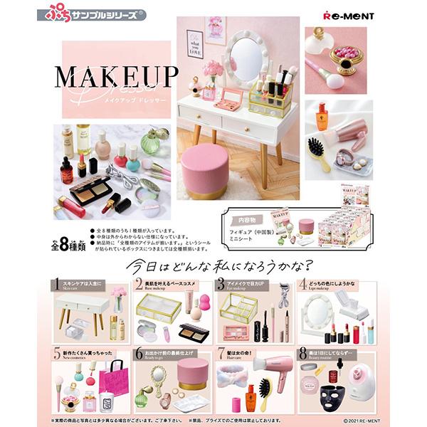 ぷちサンプル『MAKEUP Dresser』8個入りBOX