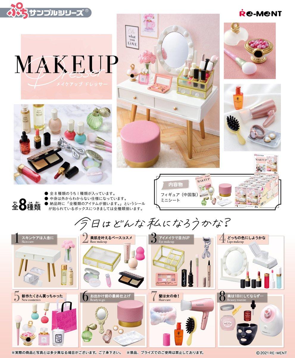 ぷちサンプル『MAKEUP Dresser』8個入りBOX-001