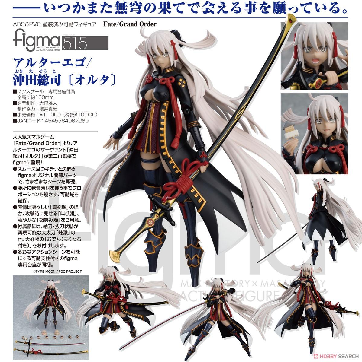 figma『アルターエゴ/沖田総司〔オルタ〕』Fate/Grand Order 可動フィギュア-010