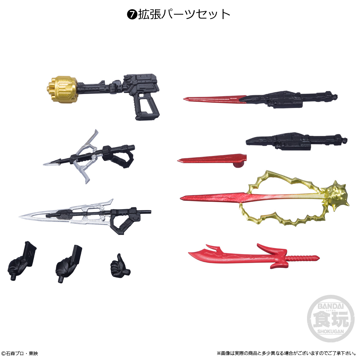 【食玩】SHODO-X『仮面ライダー13』可動フィギュア 10個入りBOX-007