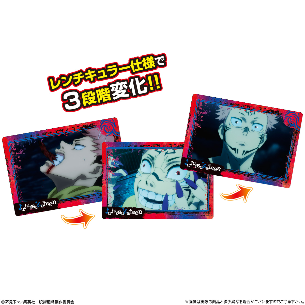 【食玩】呪術廻戦『呪術廻戦 PLAY BACKカードチョコスナック』10個入りBOX-002