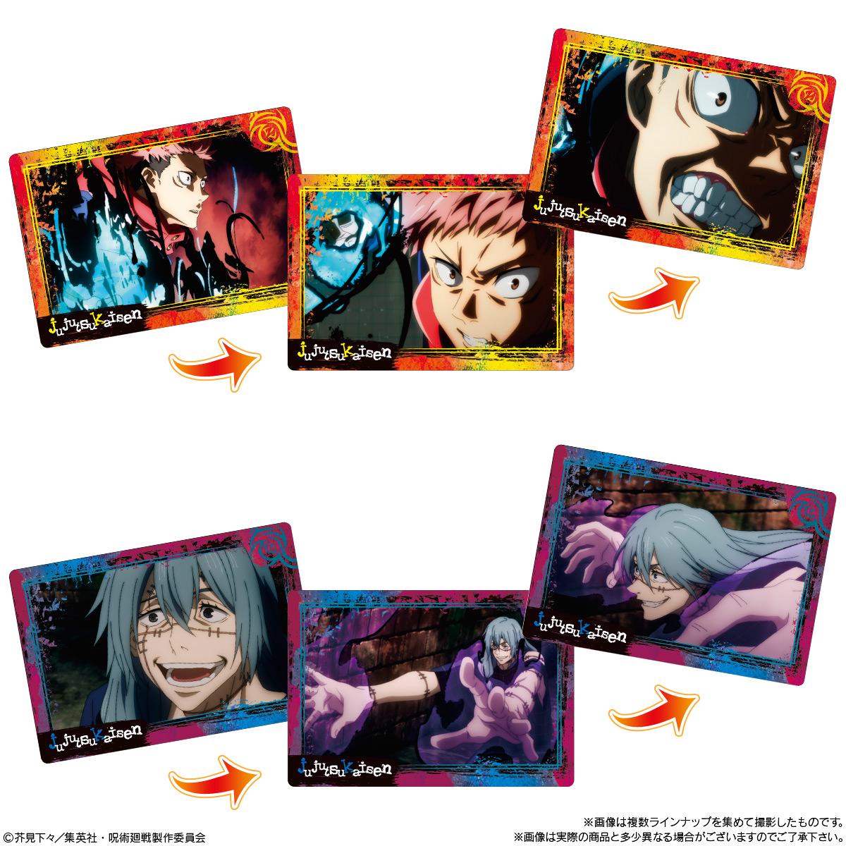 【食玩】呪術廻戦『呪術廻戦 PLAY BACKカードチョコスナック』10個入りBOX-008
