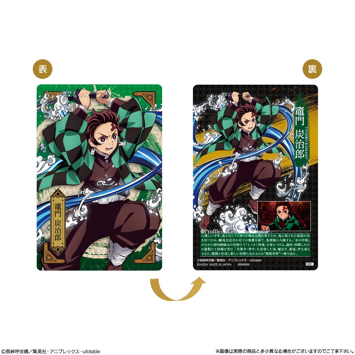 【食玩】鬼滅の刃『鬼滅の刃ウエハース4』20個入りBOX-002