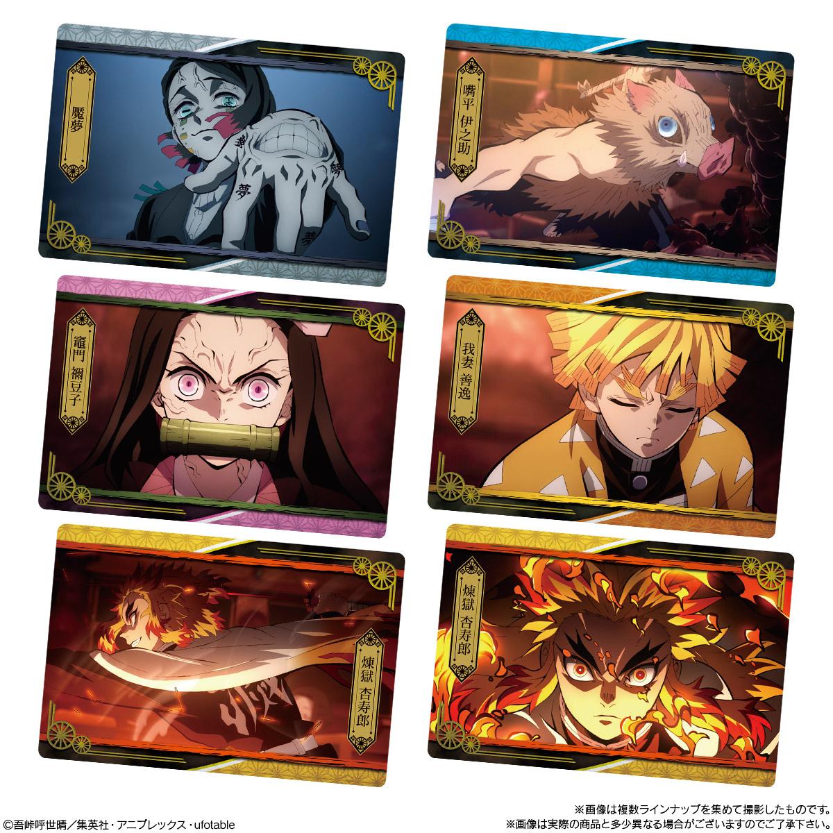 【食玩】鬼滅の刃『鬼滅の刃ウエハース4』20個入りBOX-007