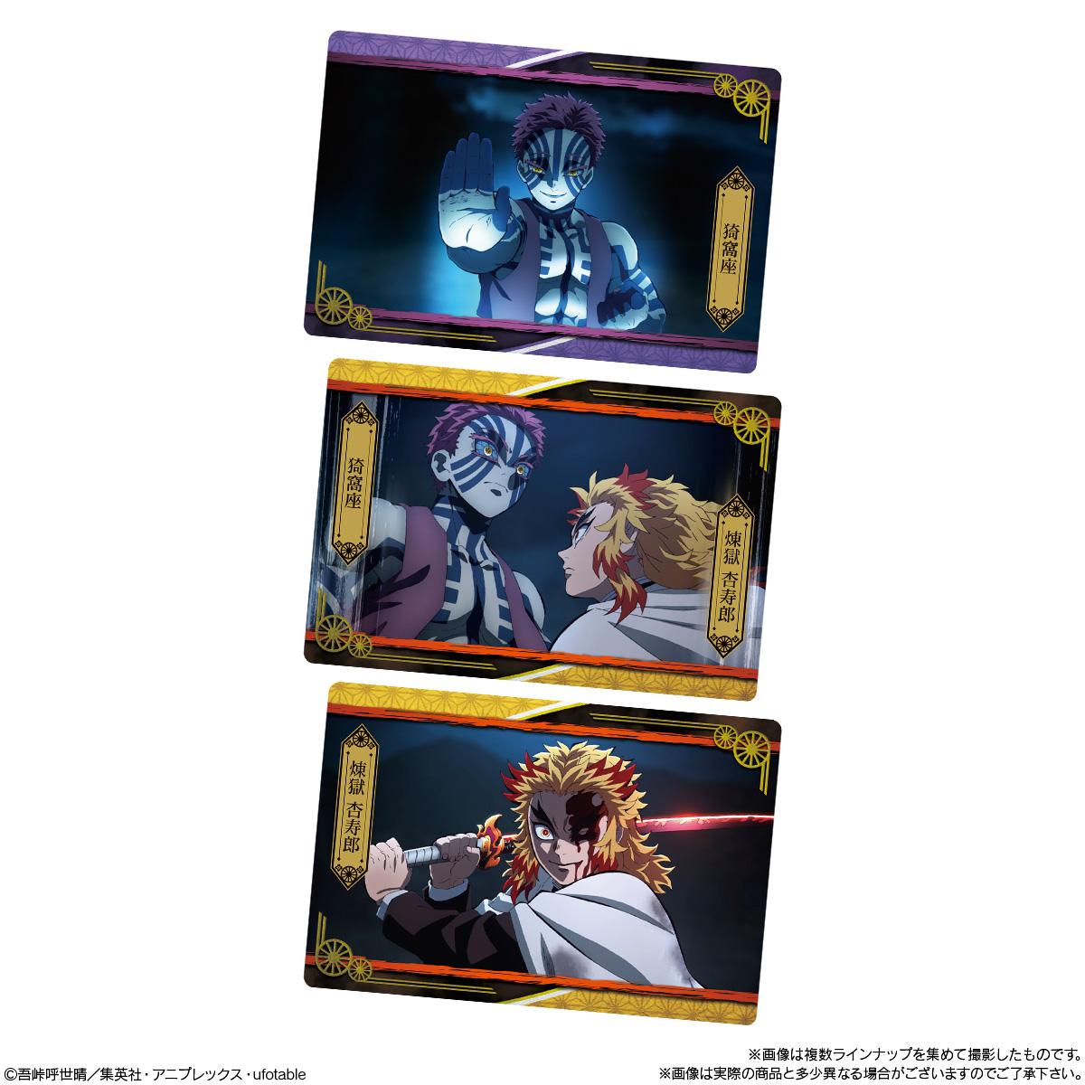 【食玩】鬼滅の刃『鬼滅の刃ウエハース4』20個入りBOX-008