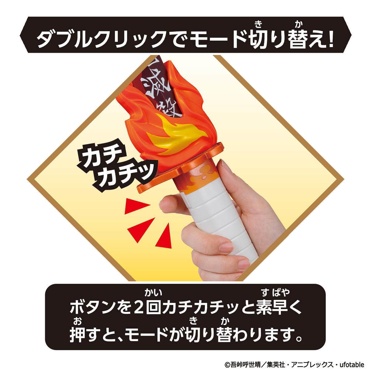 鬼滅の刃『DX日輪刀~煉獄杏寿郎~』変身なりきり-008