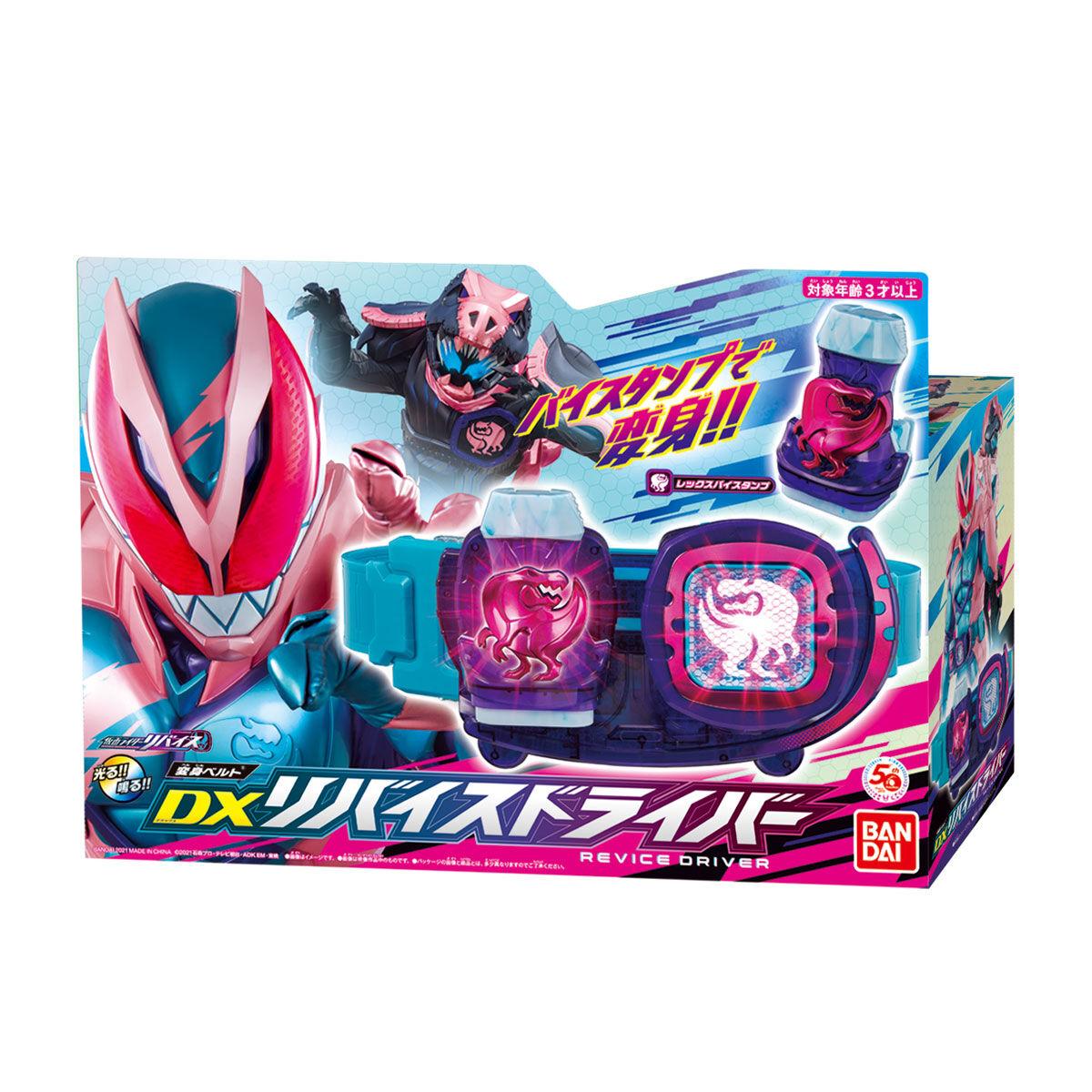 仮面ライダーリバイス 変身ベルト『DXリバイスドライバー』変身なりきり-008