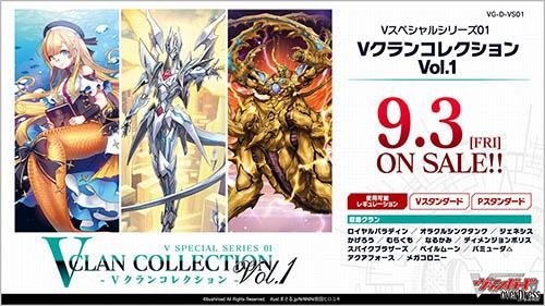 カードファイト!! ヴァンガード overDress『Vスペシャルシリーズ第1弾 Vクランコレクション Vol.1』BOX